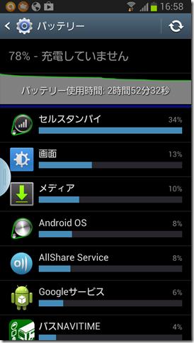 Screenshot_2013-11-03-16-58-07